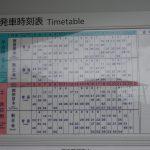 箸尾駅時刻表
